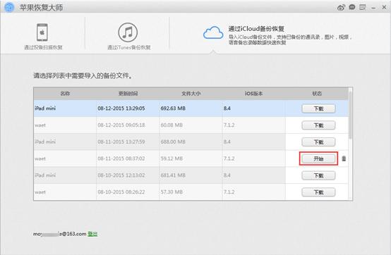 iCloud备份下载完毕