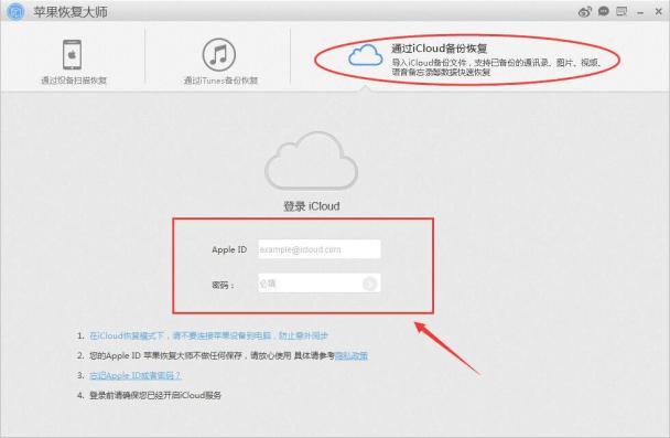 登录iCloud账号