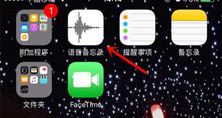 苹果语音备忘录删除怎么恢复