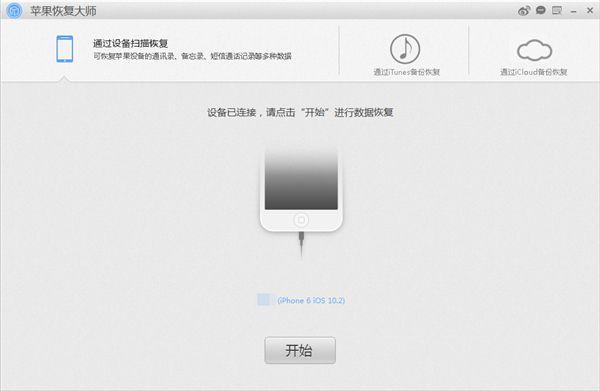 iPhone连接软件