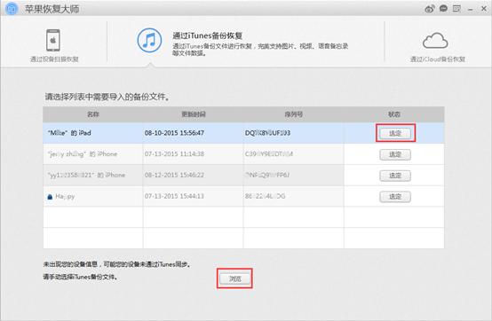 通过iTunes备份恢复
