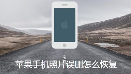 苹果手机怎么恢复删除的照片