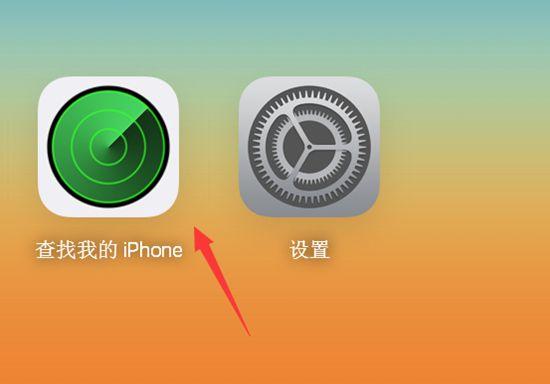 点击查找我的iPhone