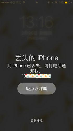 iPhone锁机