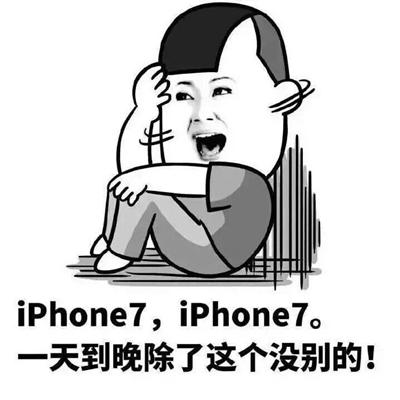 iPhone7又双叒叕降价了!但这次降价好像砸了自家的脚