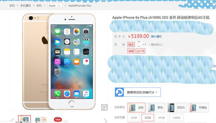 iPhone7降价