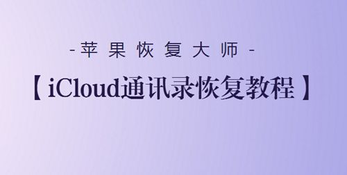 iCloud通讯录恢复教程