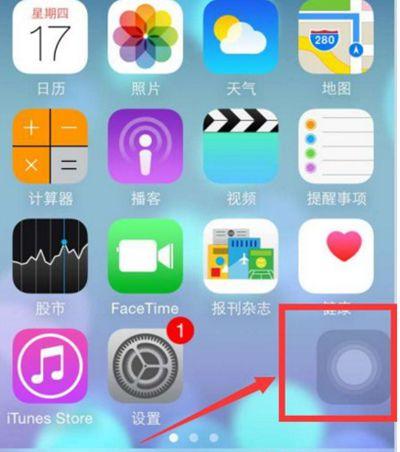 苹果手机小圆点怎么设置