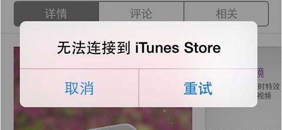 无法连接到iTunes Store