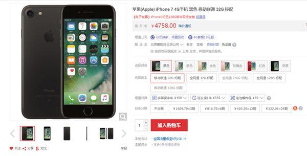 iPhone又降价,一千多块就能买到iPhone了!