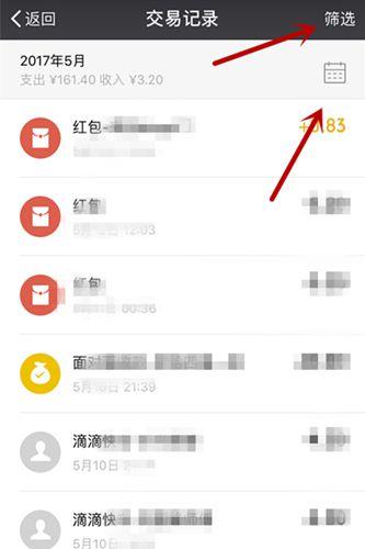 查找微信交易记录
