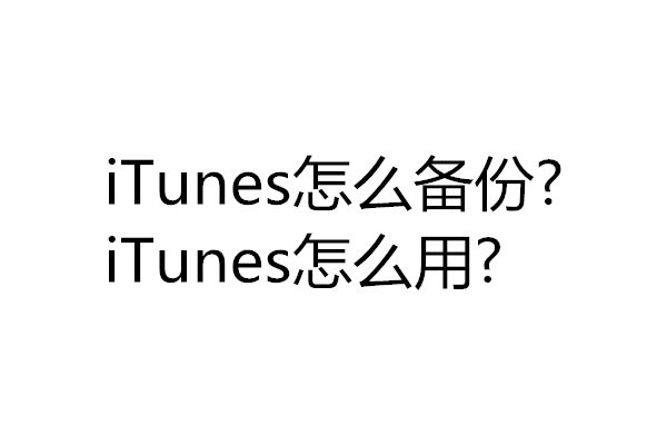 iTunes怎么备份