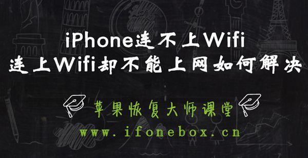 iPhone连不上Wifi