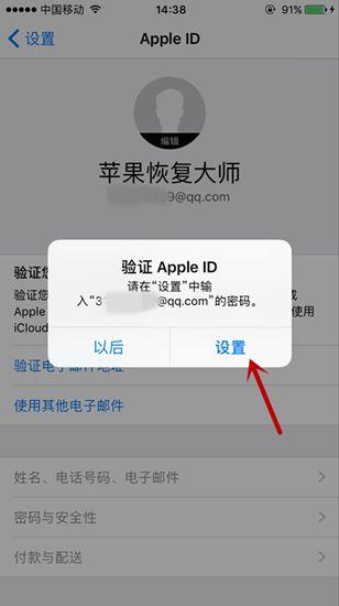 验证Apple ID
