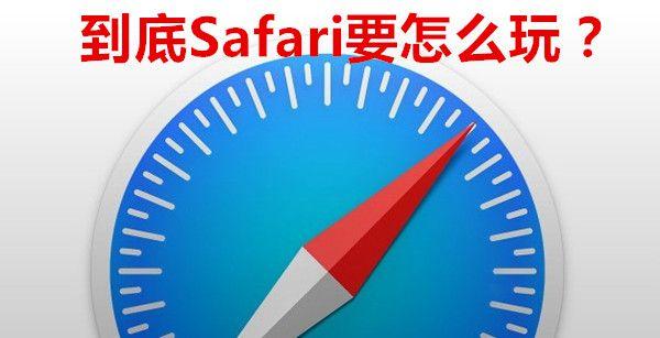 safari玩法