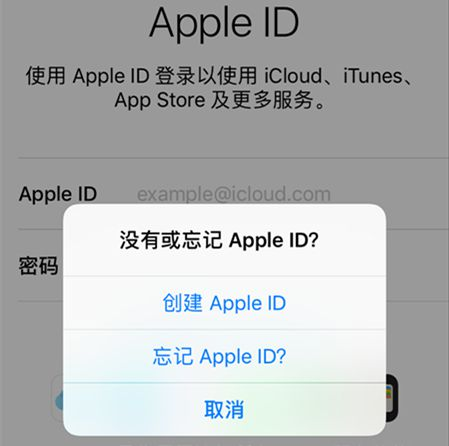 苹果手机id怎么注册