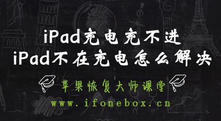 iPad不在充电
