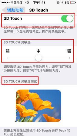 怎样开启3D Touch