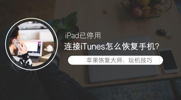 iPad已停用 连接iTunes