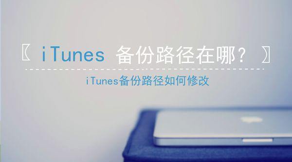iTunes备份路径在哪