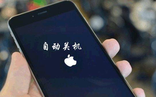 iPhone自动关机