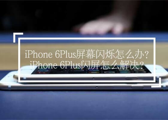 iPhone6 Plus屏幕闪烁怎么办