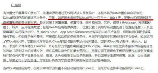iCloud备份删除