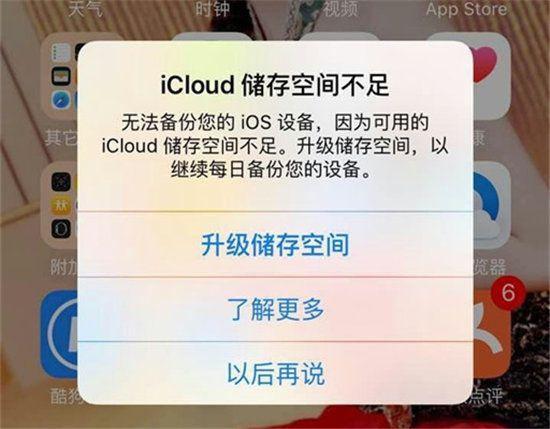 iCloud储存空间不足