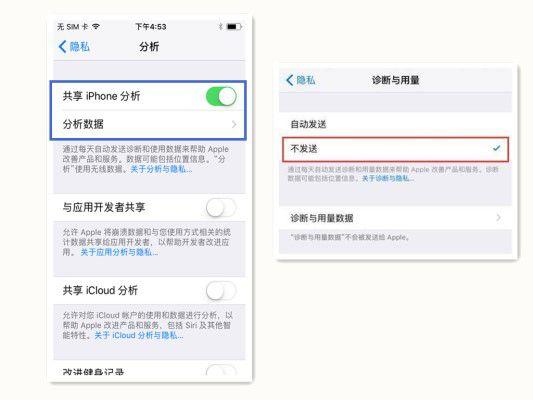 不发送/共享iPhone分析