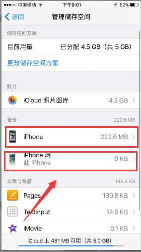iCloud账户备份信息