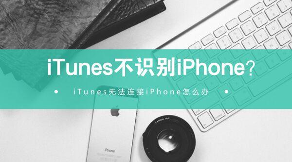 iTunes不识别iPhone