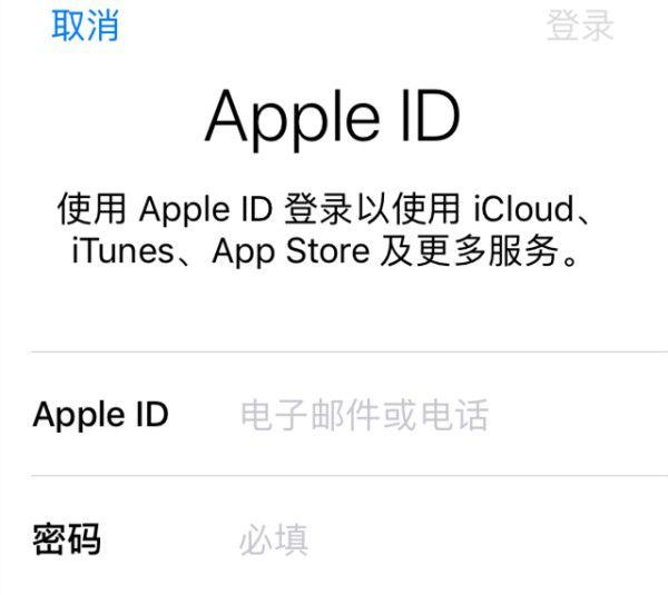 iPhone登录