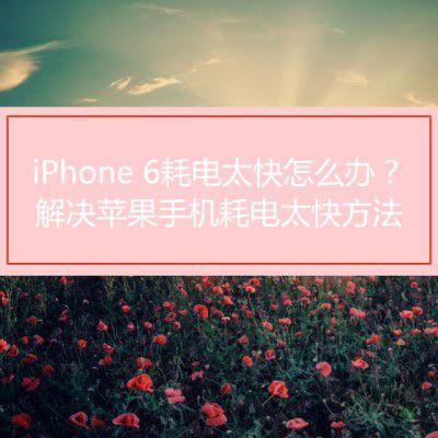 iPhone 6耗电太快怎么办
