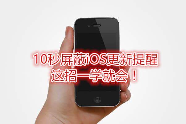 屏蔽iOS系统更新