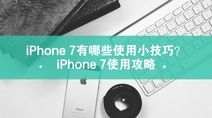 iPhone7技巧
