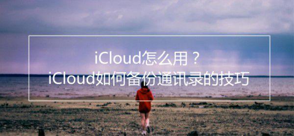 iCloud怎么用