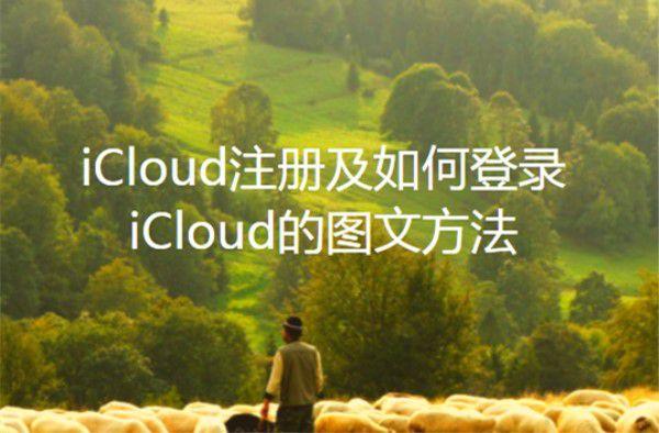 iCloud注册