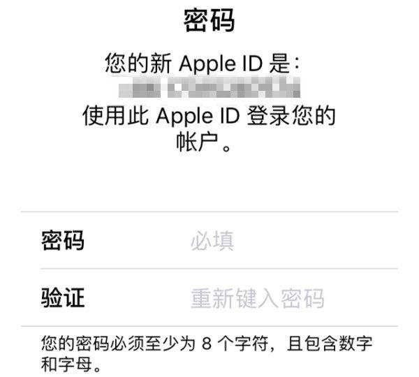 Apple ID密码