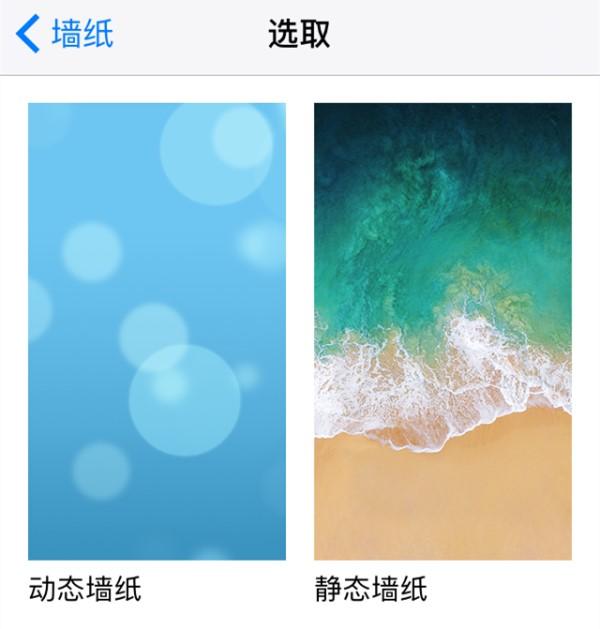苹果手机动态壁纸怎么设置