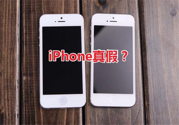 辨别iPhone真假