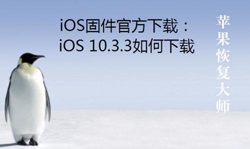 iOS固件官方下载