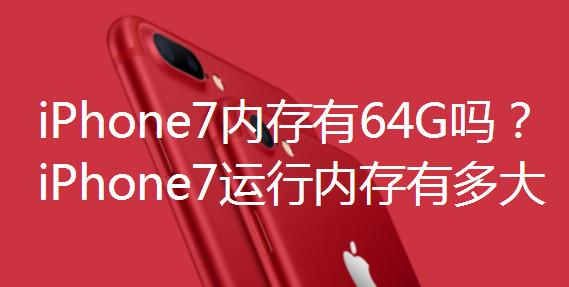 iPhone7内存有64G吗