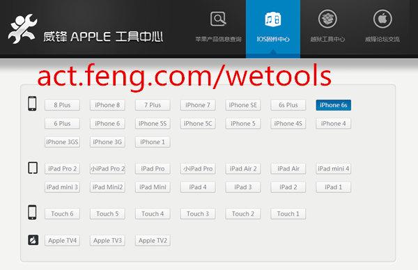 iOS 10.3.3如何下载