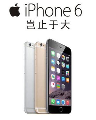 iPhone 6价格