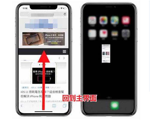 iPhone X操作系统