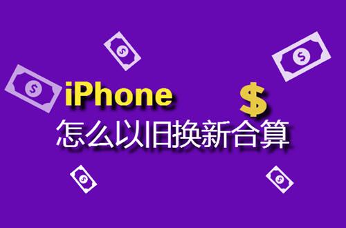 iPhone怎么以旧换新