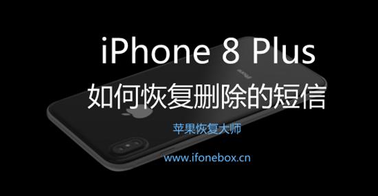 iPhone 8 Plus如何恢复删除的短信