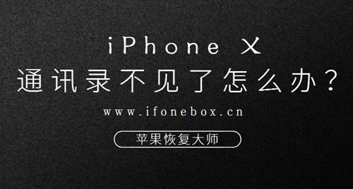 iPhone X通讯录不见了怎么办