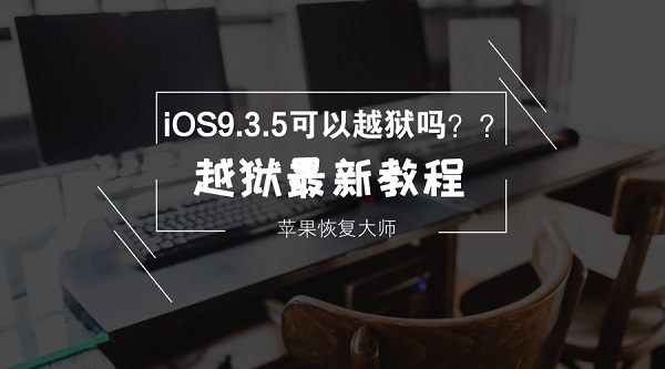 iOS9.3.5越狱