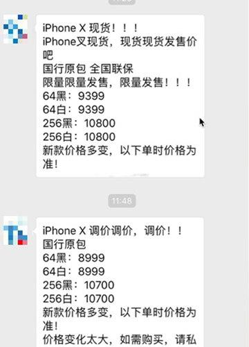 iPhone X价格